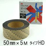 3M セーフティ・ウォーク すべり止めテープ タイプHD 幅50mmX長さ5m ブラック