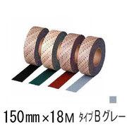3M セーフティ・ウォーク すべり止めテープ タイプB エキストラ 幅150mmX長さ18m グレー