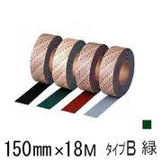 3M セーフティ・ウォーク すべり止めテープ タイプB エキストラ 幅150mmX長さ18m グリーン