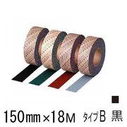 3M セーフティ・ウォーク すべり止めテープ タイプB エキストラ 幅150mmX長さ18m ブラック