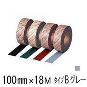 3M セーフティ・ウォーク すべり止めテープ タイプB エキストラ 幅100mmX長さ18m グレー