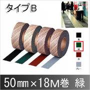 3M セーフティ・ウォーク すべり止めテープ タイプB エキストラ 幅50mmX長さ18m グリーン