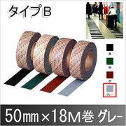 3M セーフティ・ウォーク すべり止めテープ タイプB エキストラ 幅50mmX長さ18m グレー