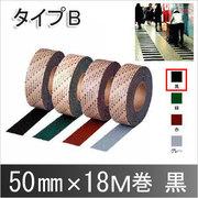 3M セーフティ・ウォーク すべり止めテープ タイプB エキストラ 幅50mmX長さ18m ブラック