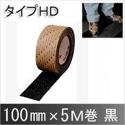 3M セーフティ・ウォーク すべり止めテープ タイプHD 幅100mmX長さ5m ブラック
