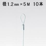 片ループ ワイヤー ホワイト φ1.2mm×5M ループ内径7mm アラカワグリップ 【10本入】 ワイヤーシステム