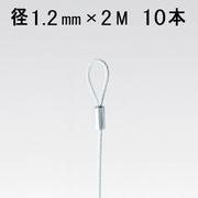 片ループワイヤー ホワイト ループ内径7mm 1.2mm×2M アラカワグリップ 【10本入】 ワイヤーシステム