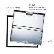 ダイケン FSR45 アンダーハッチ 45cm 枠・底板ステン H52 Pタイル・モルタル兼用