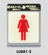 サインプレート トイレ 女性