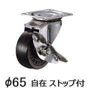 ステンレスキャスター Φ65 ゴム車 自在ストッパー付 315S-R65 ハンマーキャスター