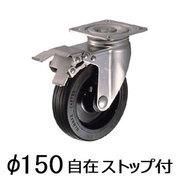 ステンレスキャスター Φ150 ゴム車 自在ストッパー付 315S-RU150 ハンマーキャスター