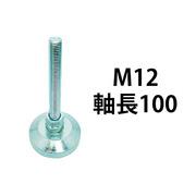 アジャスターボルト M12 軸長100 重量物用 鉄ユニクロメッキ コノエ