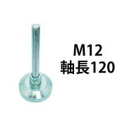 アジャスターボルト M12 軸長120 重量物用 鉄ユニクロメッキ コノエ