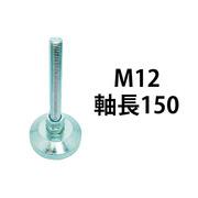 アジャスターボルト M12 軸長150 重量物用 鉄ユニクロメッキ コノエ