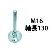 アジャスターボルト M16 軸長130 重量物用 鉄ユニクロメッキ コノエ