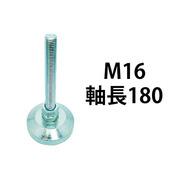 アジャスターボルト M16 軸長180 重量物用 鉄ユニクロメッキ コノエ