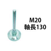 アジャスターボルト M20 軸長130 重量物用 鉄ユニクロメッキ コノエ