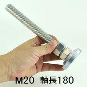 アジャスターボルト M20 軸長180 重量物用 鉄ユニクロメッキ コノエ