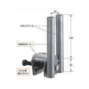 足場 コ型クランプ 5F型 フェンス用 【10個入】