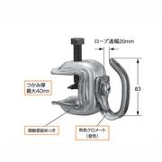 足場 コ型クランプ 6H型 安全ネット吊用 固定式 【20個入】