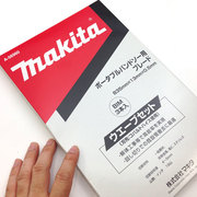 マキタ A-56960 バンドソー替刃 PB181用 解体用 BIM18山 3本入