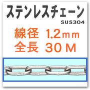 国産ステンレスチェーン 線径1.2mm 30m巻 SUS304