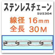 国産ステンレスチェーン 線径16mm 30m巻 SUS304