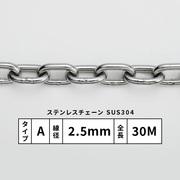 国産ステンレスチェーン 線径2.5mm 30m巻 SUS304