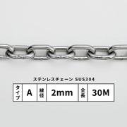 国産ステンレスチェーン 線径2mm 30m巻 SUS304