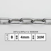 国産ステンレスチェーン 線径4mm 30m巻 SUS304
