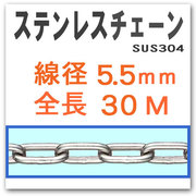 国産ステンレスチェーン 線径5.5mm 30m巻 SUS304