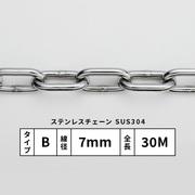 国産ステンレスチェーン 線径7mm 30m巻 SUS304