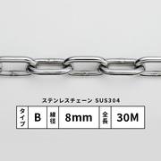 国産ステンレスチェーン 線径8mm 30m巻 SUS304