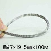ステンレスワイヤー 5mm 100M 構成7×19