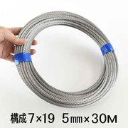 ステンレスワイヤーロープ 5mm 30M 構成7×19
