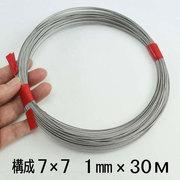 ステンレス ワイヤー ロープ 1mm 30M 構成7×7