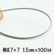 ステンレスワイヤーロープ 1.5mm100M 構成7x7