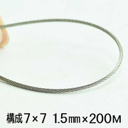 ステンレスワイヤー 1.5mm 200M 構成7x7