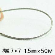 ワイヤー ロープ ステンレス 1.5mm 50M 構成7x7
