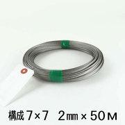 ステンレスワイヤー ロープ 2mm 50M 構成7x7