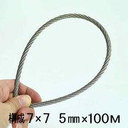ステンレスワイヤーロープ 5mm 100M 構成7×7