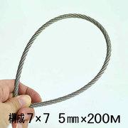 ステンレスワイヤー ロープ 5mm 200M 構成7×7