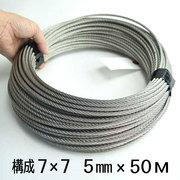 ステンレス ワイヤー ロープ 5mm 50M 構成7×7