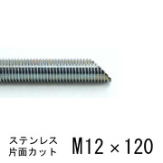 ステンレス ケミカル寸切ボルト 片面カット M12×120 【10本入】