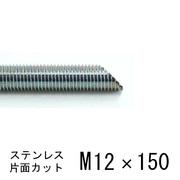 ケミカル寸切ボルト 片面カット M12×150mm ステンレス 【10本入】 斜めカット 寸切りボルト