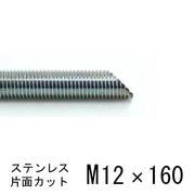 ケミカル寸切ボルト 片面カット M12×160mm ステンレス 【10本入】 斜めカット 寸切りボルト