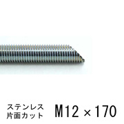 ケミカル寸切ボルト 片面カット M12×170mm 【10本入】ステンレス 斜めカット 寸切りボルト