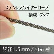 ワイヤー ロープ ステンレス 1.5mm 30M 構成7x7