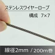 ステンレスワイヤー 2mm 200M 構成7x7