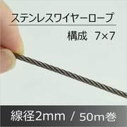 ワイヤーロープ2mm 50M ステンレス 構成7x7